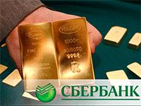 Обезличенные металлические счета в Сбербанке