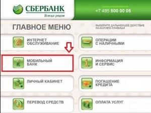 Выбираем закладку «Мобильный банк»