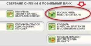 Активируем меню «Подключить мобильный банк»