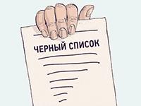Кто попал в черный список оффшорных зон