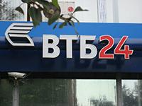 Какую комиссию берет банк ВТБ24 за снятие наличных