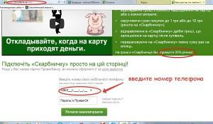 Сайт «Копилка»