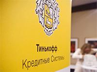 Условия снятия наличных с кредитной карты «Тинькофф»