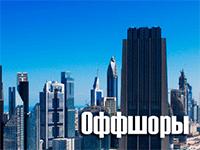 Оффшорные компании в ОАЭ