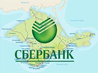 Можно ли снять деньги с карты Сбербанка в Крыму