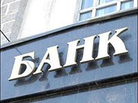 Снятие денег в банке