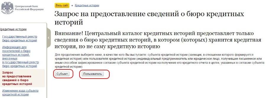 Бюро кредитных историй банк россии