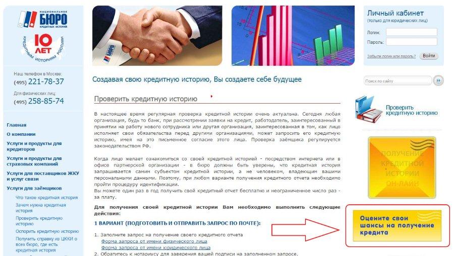 Национальное бюро кредитных историй: официальный сайт