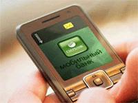Блокировка мобильного банкинга