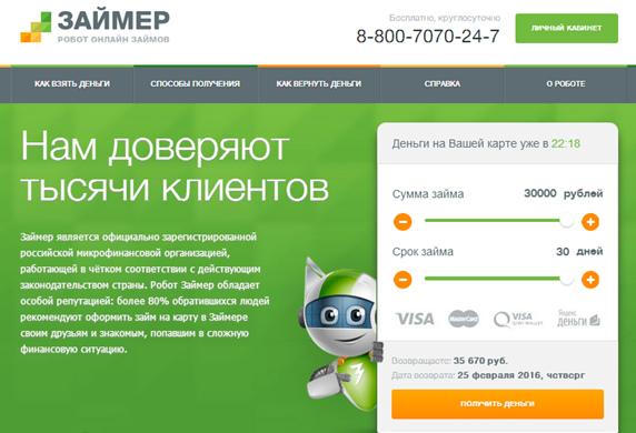 Сайт сервиса Займер