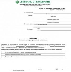 Заявление об отказе от договора страхования