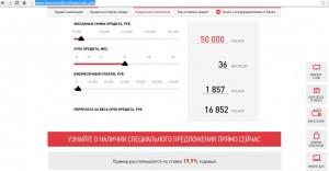 Онлайн-калькулятор от Банка Хоум Кредит