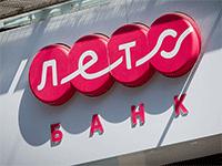 Открываем кредитную карту «Лето Банка»