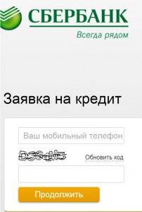 Авторизация через номер мобильного телефона