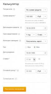 Расчет процентов по кредиту с помощью онлайн-калькулятора