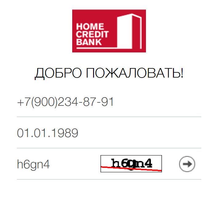 Хоме кредит оплатить онлайн кредит кредиты под залог купленной квартиры