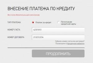 Внесение платежа по кредиту на сайте