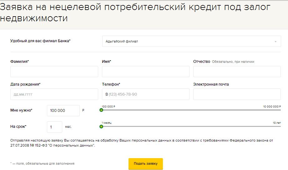 форштадт банк уфа потребительский кредит онлайн