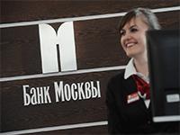 Оформляем кредит в Банке Москвы