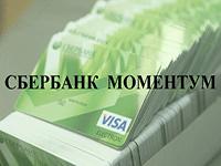 Кредит «Моментум» в Сбербанке – всего за 15 минут
