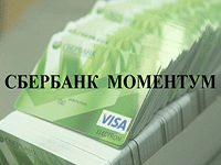 Кредит «Моментум» от Сбербанка