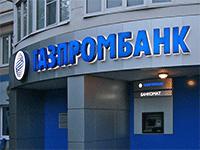 Кредиты физическим лицам в Газпромбанке – процентные ставки в  2019  году