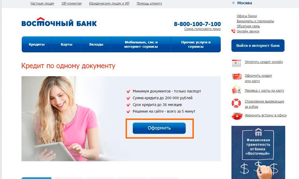 Экспресс кредит оформить онлайн в банке онлайн заявки на кредиты в иркутске