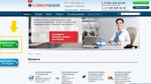Подача заявки на кредит