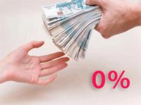 Получение беспроцентного кредита