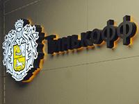 Банк «Тинькофф»