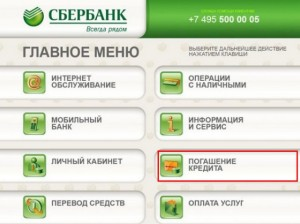Опция «Погашение кредита»