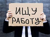 Доступны ли кредитные карты безработным