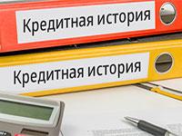 Плохая кредитная история в Сбербанке: что делать