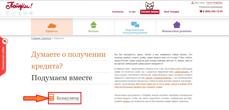 банк пойдем официальный сайт онлайн заявка кредитный калькулятор сбербанка рефинансирование кредита 2020 г