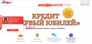 Вкладка «Онлайн-заявка»