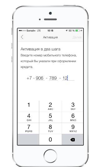 Мобильное приложение «ОТПкредит» также позволяет.