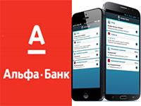 Приложение «Альфа-Бизнес Мобайл»
