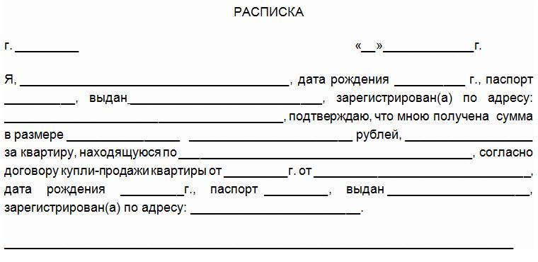 Образец бланка