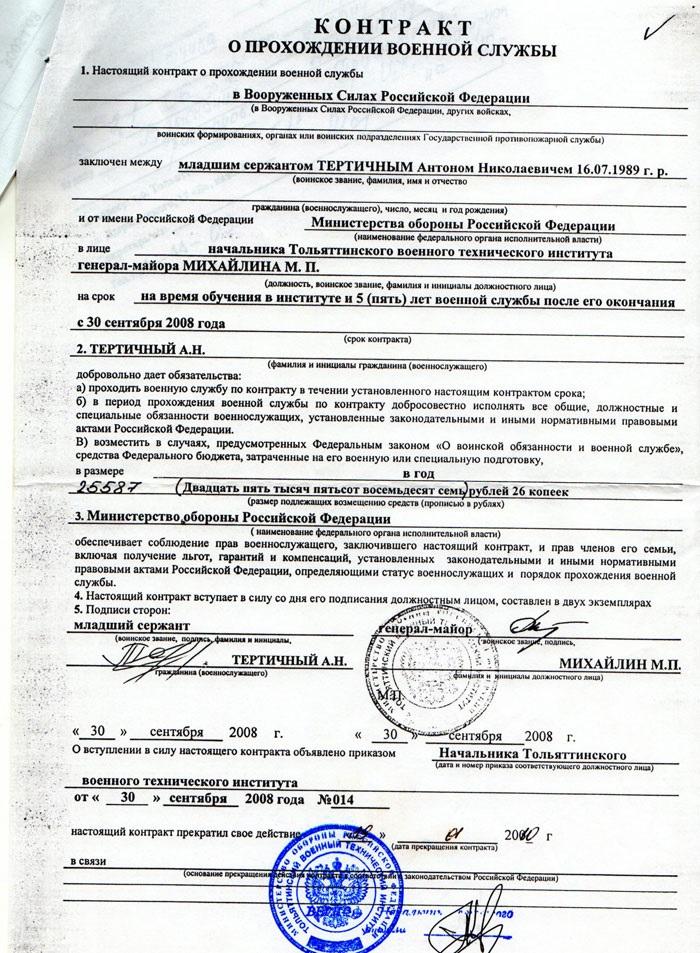 Копия первого контракта