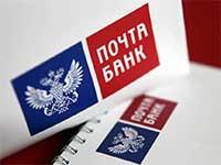 «Почта Банк» предлагает всем желающим бесплатную оплату услуг