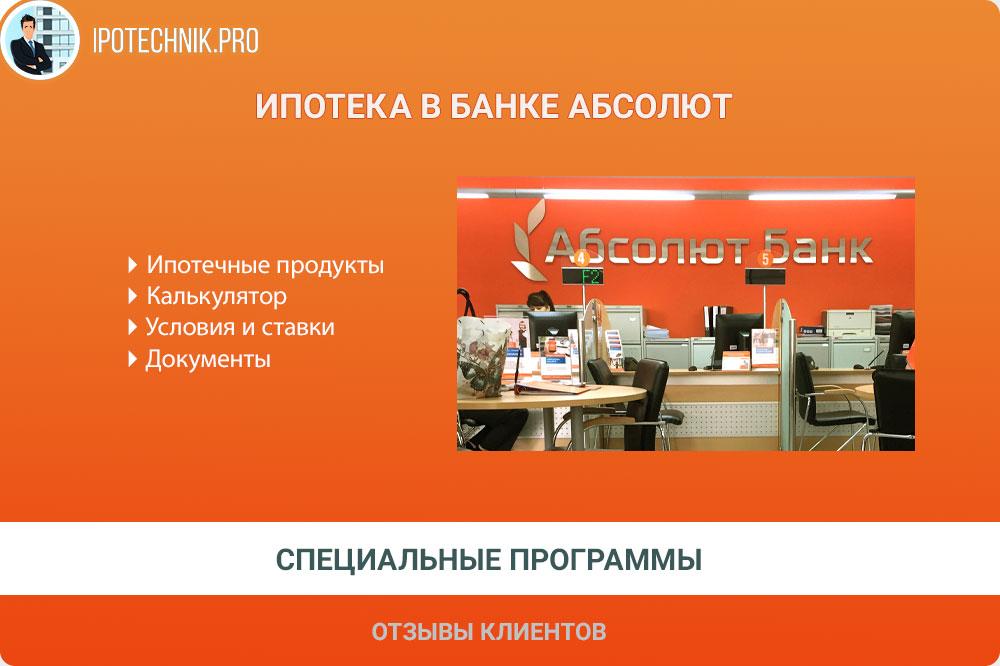 Абсолют Банк калькулятор военной ипотеки: условия кредитования для военнослужащих, требования к заемщику.