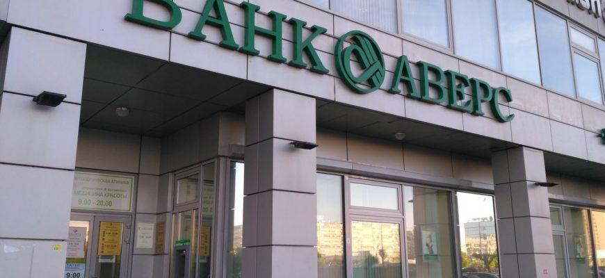 Аверс Банк - ипотека, калькулятор
