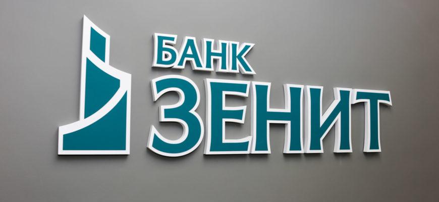 Банк Зенит ипотечные кредиты