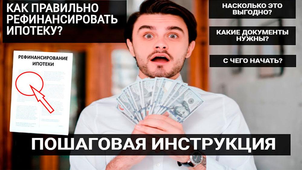 Газпромбанк - рефинансирование ипотеки