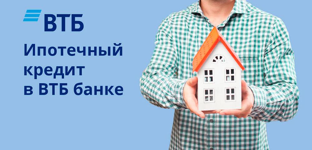 Ипотечное кредитование жилья на первичном рынке