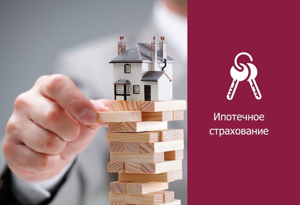 Ипотечное страхование недвижимости