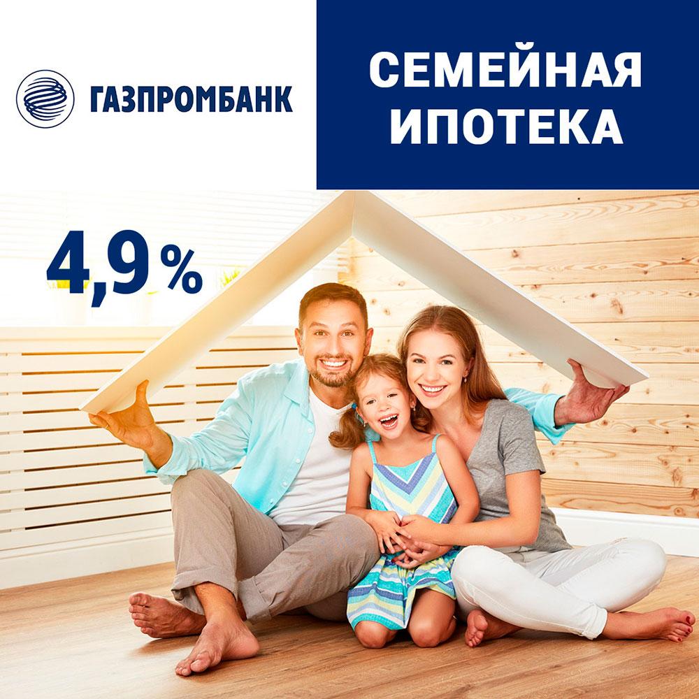 Процентные ставки и условия по семейной ипотеке