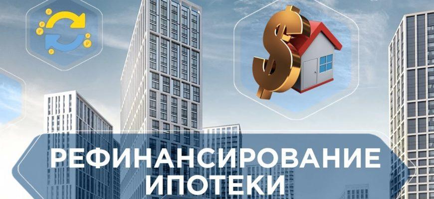 Рефинансирование ипотеки газпромбанк 2020