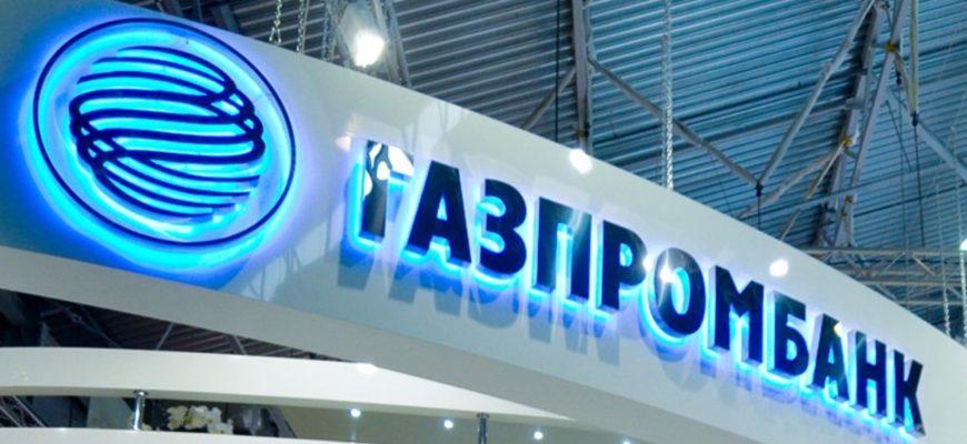Условия семейной ипотеки в Газпромбанке