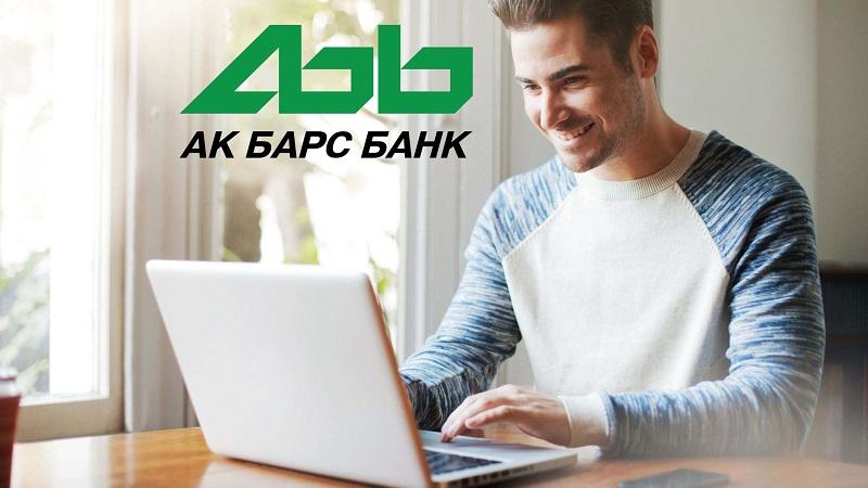 Ак Барс барс - условия рефинансирование